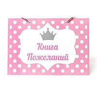 Книга пожеланий для девочки, розовая, фото 1
