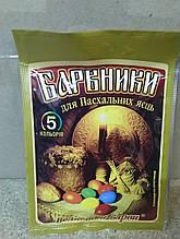 """Набір барвників для яєць """"Великодні барви"""" 100шт"""