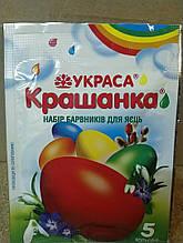 """Набір барвників для яєць """"Крашанка"""" 100шт"""