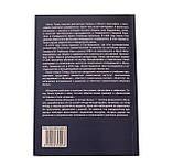 Восстание тел, Томас Л. Ханна ( книга ), фото 2