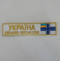 Нашивка Військово-морських сил України