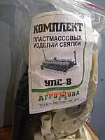 Комплект пластмассовых изделий сеялки УСП-8