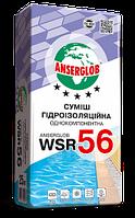 Гидроизоляционная смесь Anserglob WSR 56 однокомпонентная.