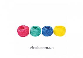 Шпагат поліпропіленовий в клубках 50 г (20шт) уп. 142 м.+/-5%