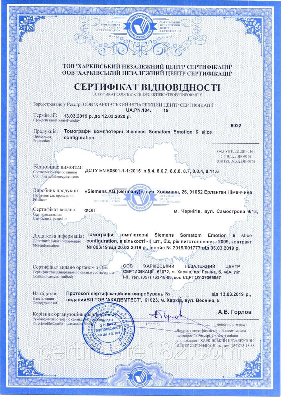 Сертифікація томографів та іншого комп'ютерного обладнання