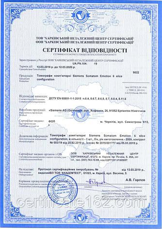 Сертифікація томографів та іншого комп'ютерного обладнання, фото 2