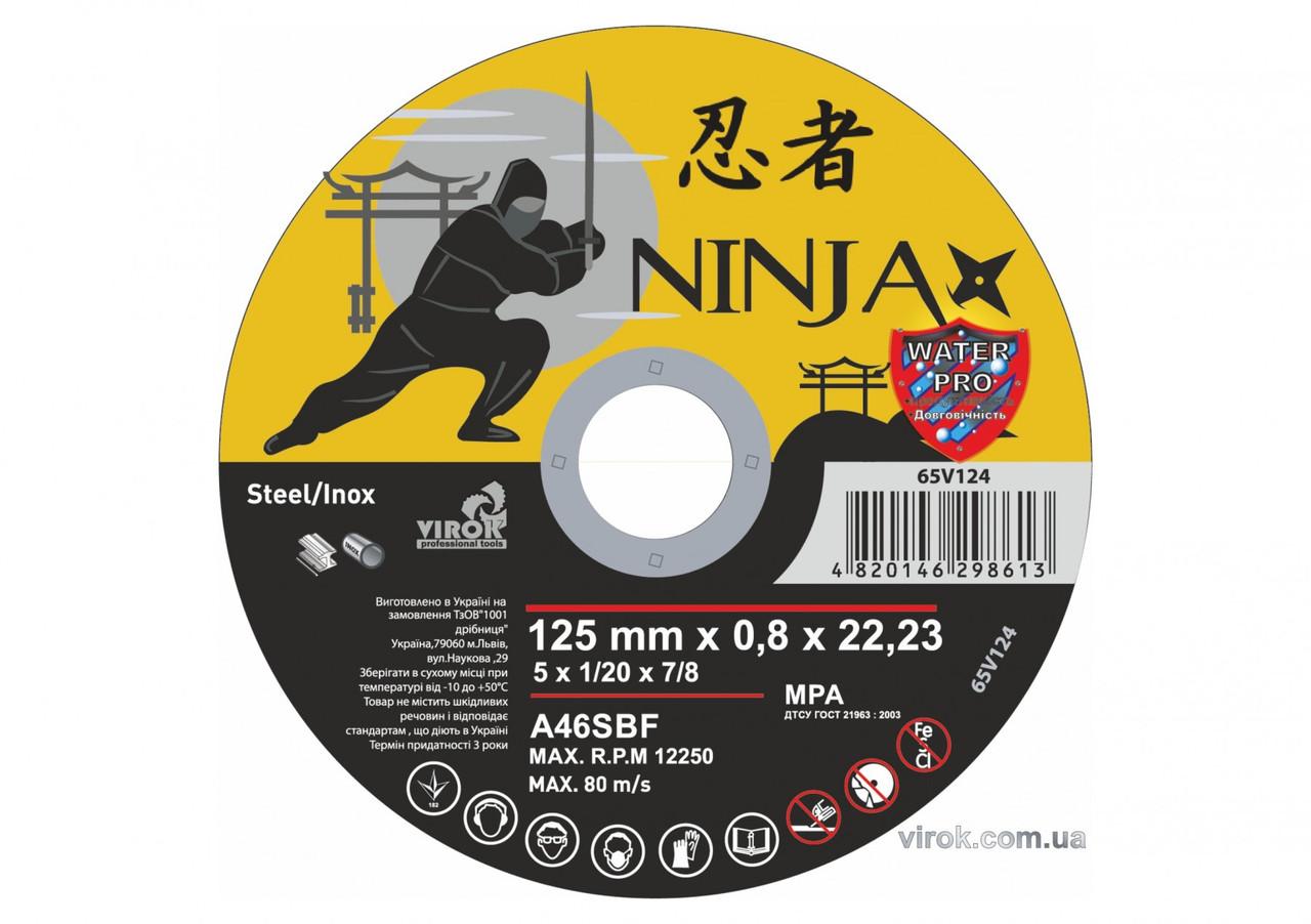 Диск отрезной по металлу и нержавеющей стали NINJA ТМ VIROK Ø=125х22.23 мм t=0.8 мм