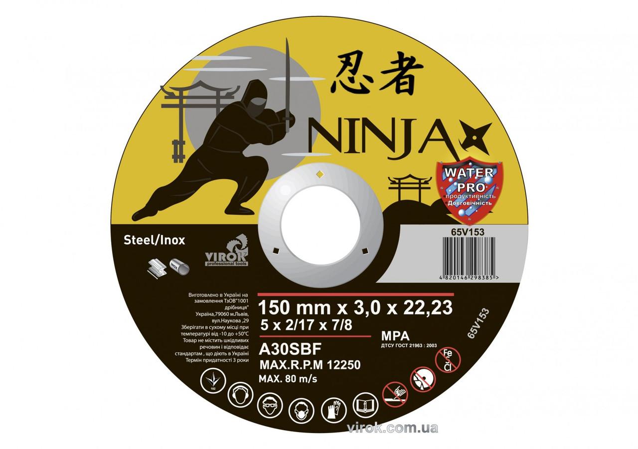 Диск отрезной по металлу и нержавеющей стали NINJA ТМ VIROK Ø=150х22.23 мм t=3 мм