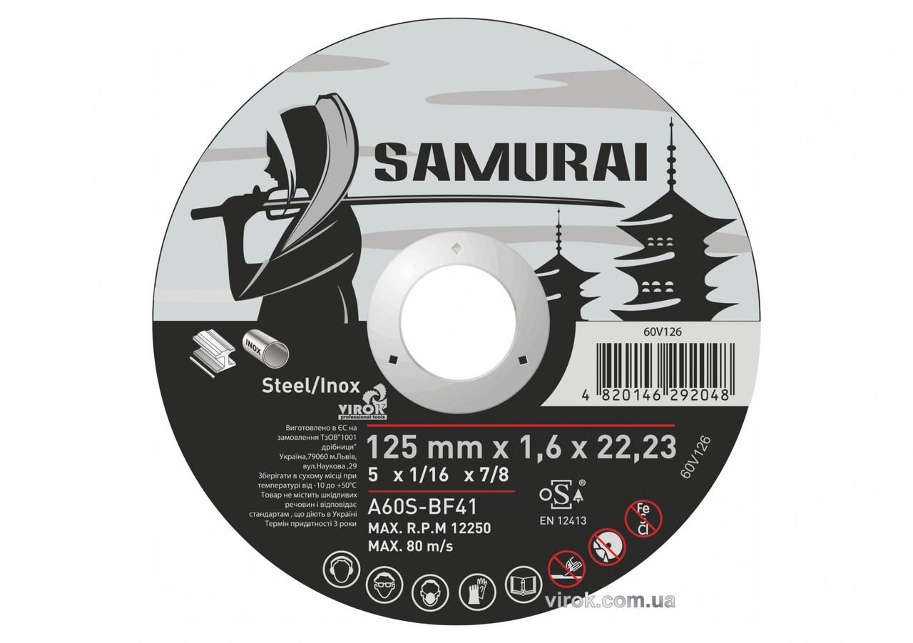 Диск отрезной по металлу и нержавеющей стали SAMURAY ТМ VIROK Ø=125х22.23 мм t=1.6 мм