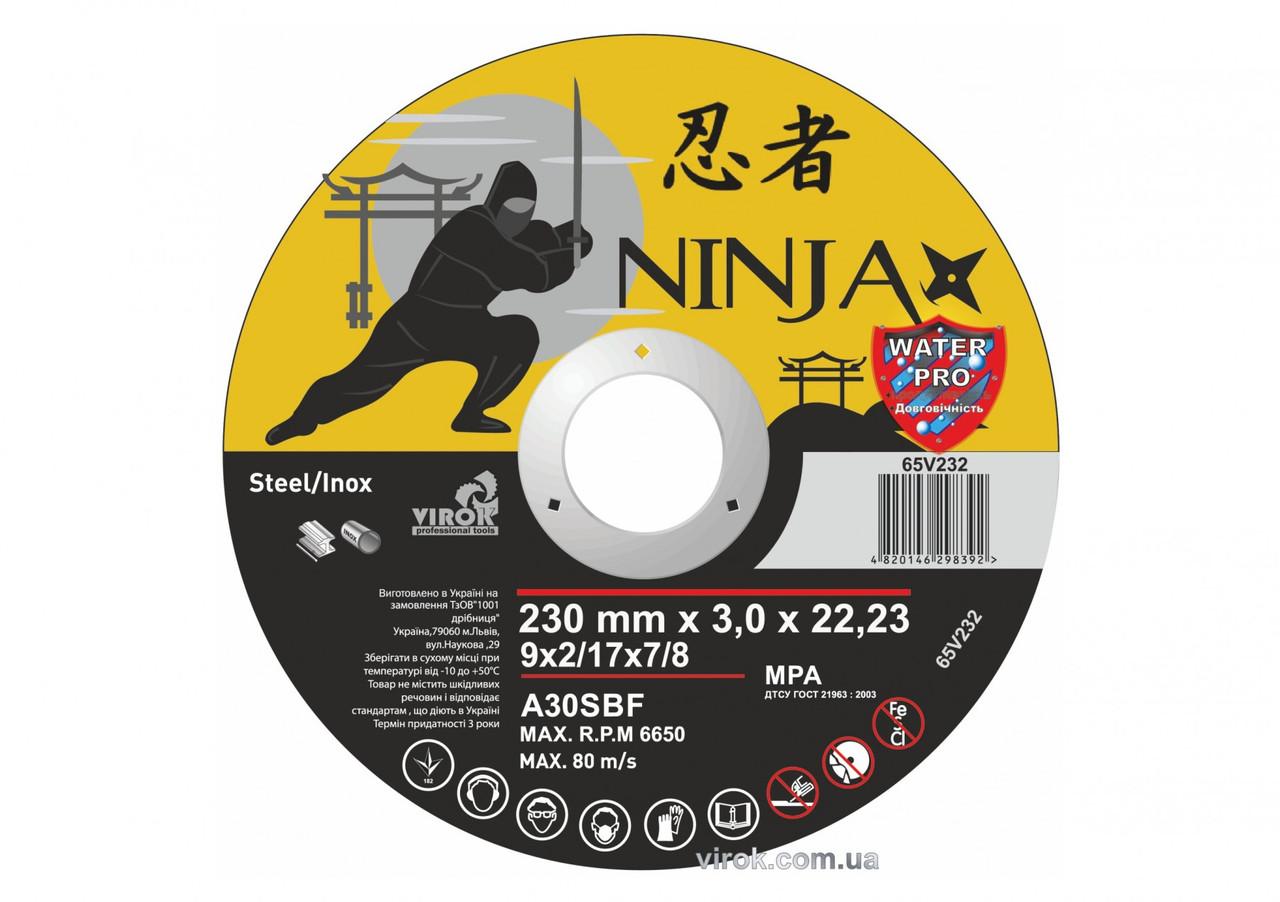 Диск отрезной по металлу и нержавеющей стали NINJA ТМ VIROK Ø=230х22.23 мм t=3 мм