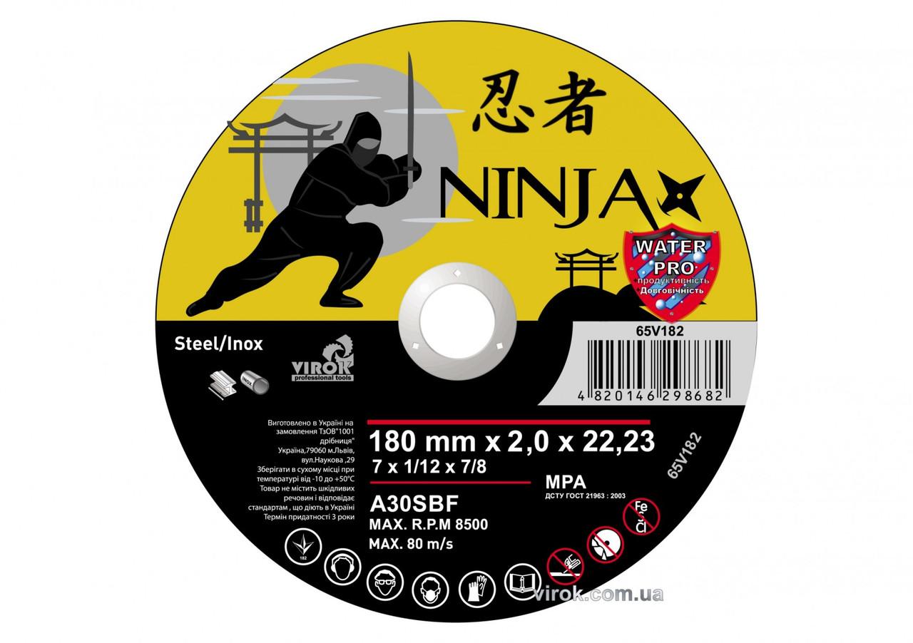 Диск отрезной по металлу и нержавеющей стали NINJA ТМ VIROK Ø=180х22.23 мм t=2.0 мм