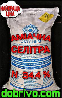 Селитра аммиачная(удобрение) мешок 50кг N:34,4% (лучшая цена купить)