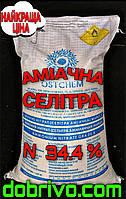 Селитра аммиачная(удобрение) мешок 25кг N:34,4% (лучшая цена купить)