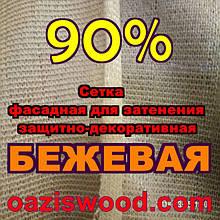 Бежевая сетка 3х50м фасадная для затенения, защитно-декоративная 90%