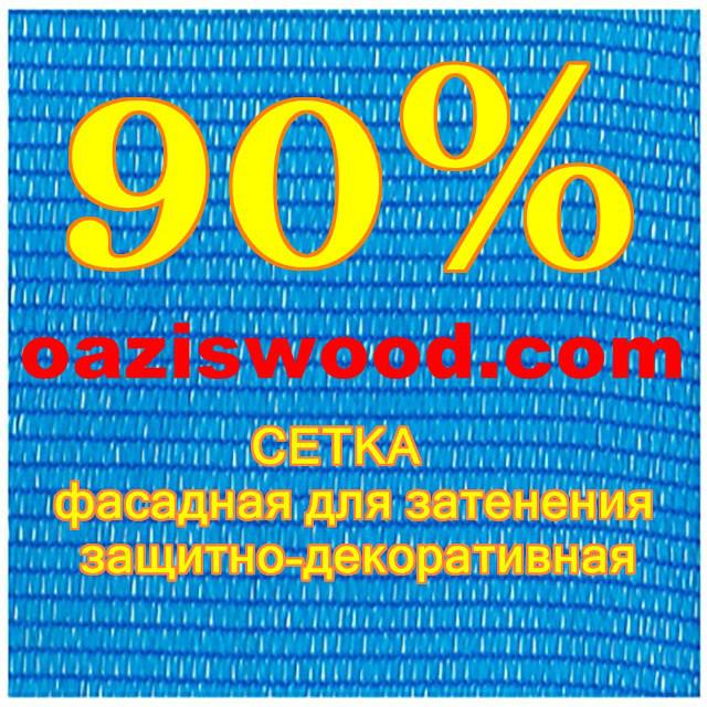 Голубая сетка 3*50м фасадная для затенения, защитно-декоративная 90%