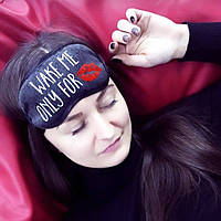 Маска для сна Wake me only for kiss оригинальный подарок прикольный