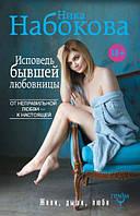 Исповедь бывшей любовницы - Ника Набокова