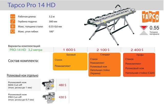 Листогиб Tapco Pro 14 HD