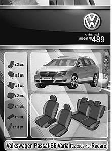 Чехлы на сидения Volkswagen Passat B6 Variant 2005–10 Recaro Elegant Classic