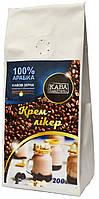 "Кофе в зернах ""Кава Характерна"" Крем-Лікер 100% Арабика 200г."