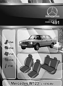 Чехлы на сидения Mercedes W123 1976–85 Elegant Classic