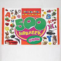 """Книжка, альбом с наклейками """"Стикерляндия 500 наклеек. Буквы"""""""