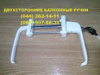 Ручка двухсторонняя с замком, Балконная двухсторонняя ручка (узкая — обычная с ключом)