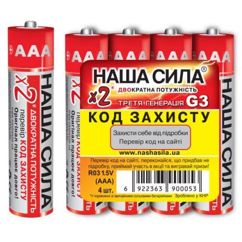 Батарейка НАША СИЛА R03 AAA 009001 міні