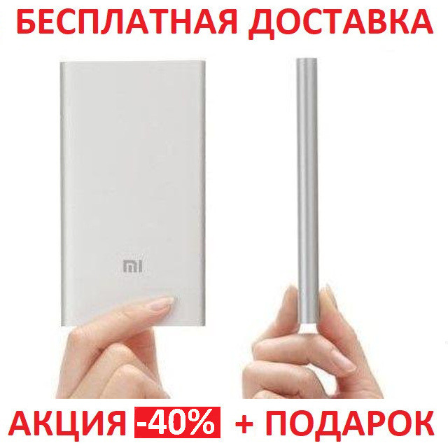 Power Bank Xiaomi Slim Mi 19500 mAh  Павер банк Аккумулятор
