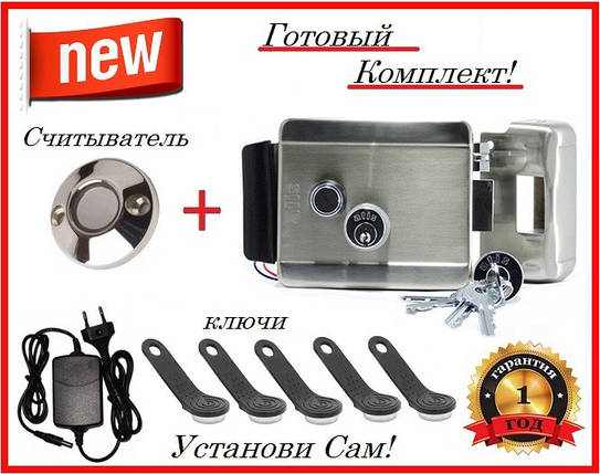 """Готовый комплект """"Protection kit - 2"""" Электромеханический замок для самостоятельной установки!, фото 2"""