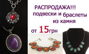 РАСПРОДАЖА!!! Подвески и браслеты из натуральных камней от 15грн!!!