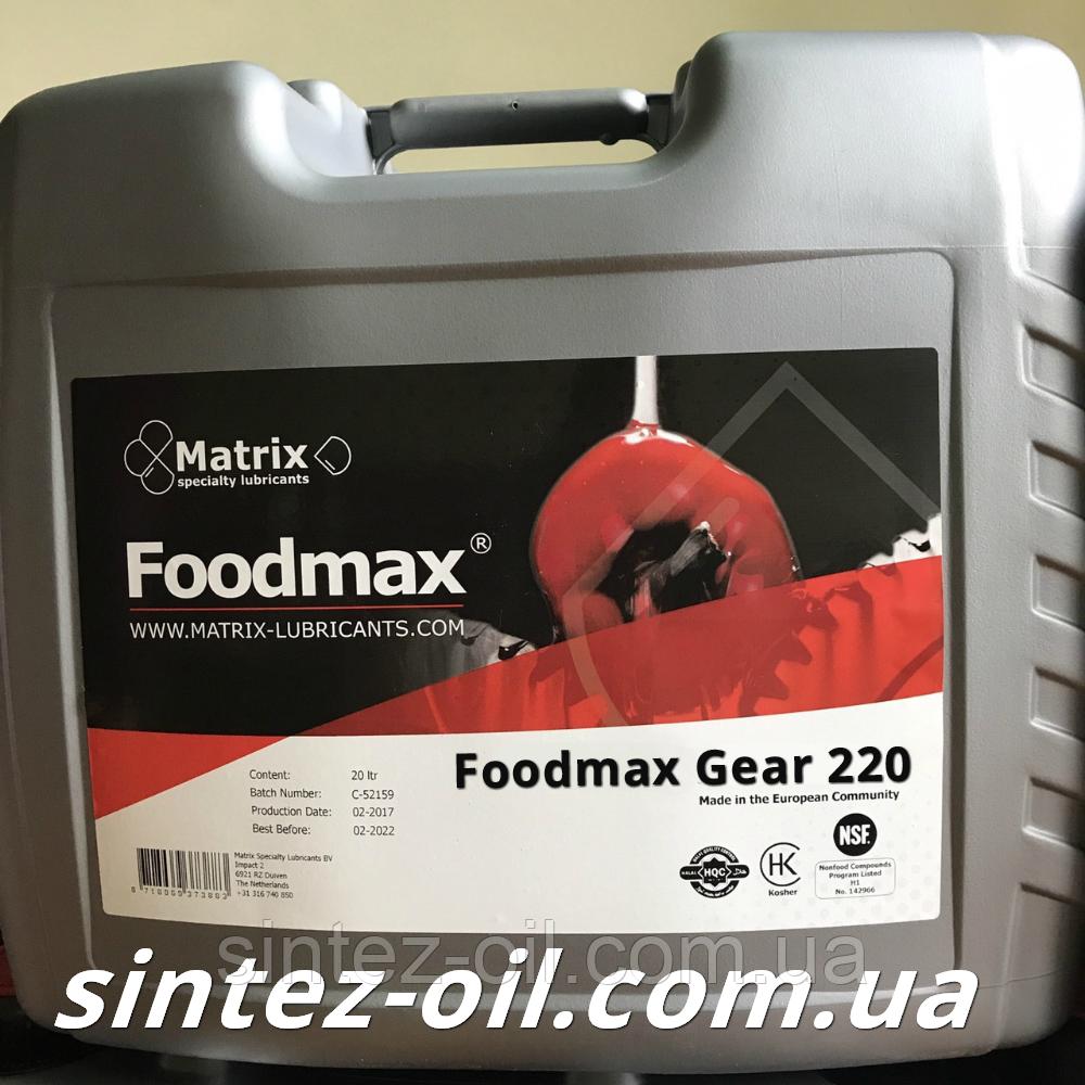 Пищевое трансмиссионное масло Foodmax Gear 220 (20л)