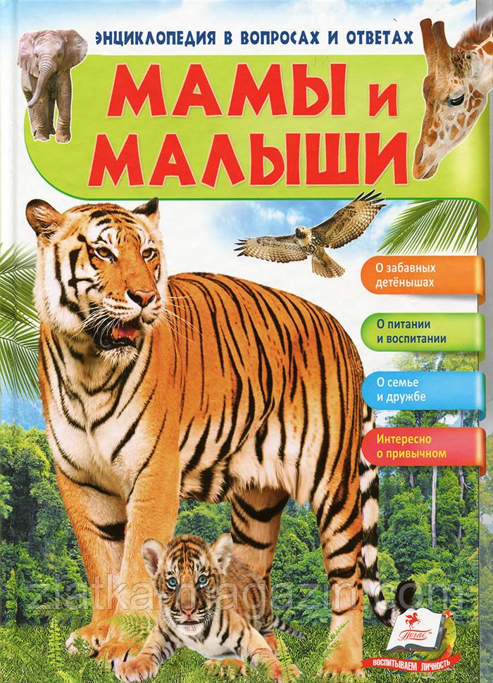 Энциклопедия в вопросах и ответах. Мамы и малыши (тигр) - Нелли Малеваная (9789669472618)