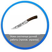 Ножи охотничьи ручной работы (произв. украина)