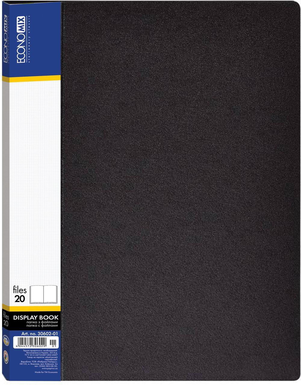 Папка с 20 файлами Economix, черная