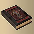 Біблія в шкіряній палітурці прикрашена каменями Swarovski в синодальному перекладі (М3), фото 2
