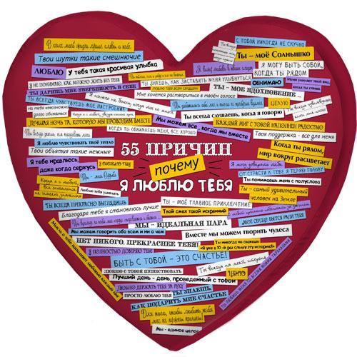 Подушка сердце 3D 55 причин почему я люблю тебя 40х40х7,5 см (3DPS_15L008_KR)