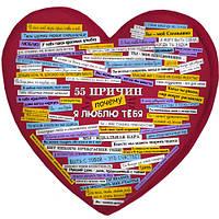 Подушка сердце 3D 55 причин почему я люблю тебя (3DPS_15L008_KR)