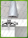 Стыковочный порожек скрытого монтажа 30мм АП 016 анод, фото 3