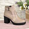 Ботинки женские кожаные на устойчивом каблуке, цвет визон/беж, фото 2