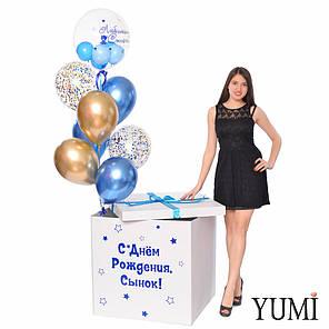 """Коробка """"С Днем рождения, сынок!"""" и связка: Бабл с надписью, шариками и лентами и 7 шариков, фото 2"""