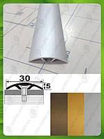 Стыкоперекрывающий алюминиевый порог скрытого монтажа 30мм. АП 016 анод