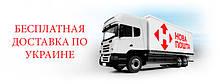 Безкоштовна Доставка по Україні