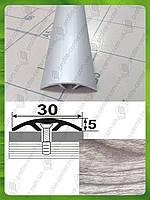 """Стыкоперекрывающий алюминиевый порог скрытого монтажа 30мм. АП 016 """"под дерево"""". Длина 0,9 м Акация серая (краш), 0.9 м"""