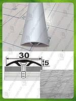 """Стыкоперекрывающий алюминиевый порог скрытого монтажа 30мм. АП 016 """"под дерево"""". Длина 0,9 м Дуб серый (краш), 2.7 м"""