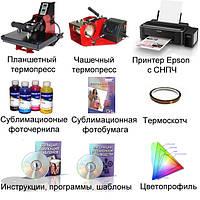 Комплект оборудования для сублимационной печати 2в1 Футболка + Чашка 3в1