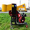 """Подрібнювач гілок з дизельним двигуном 14 л. с. діаметр гілок 120 мм """"Shkiv 2В120Д"""", фото 4"""