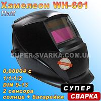 Маска Хамелеон WH-601