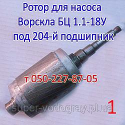 Ротор для насоса Ворскла БЦ 1.1-18У (№1)