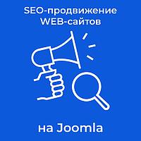 SEO-продвижение WEB-сайтов на Joomla